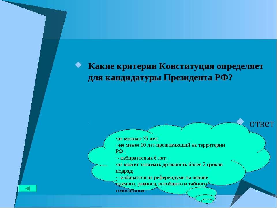Какие критерии Конституция определяет для кандидатуры Президента РФ? ответ не...
