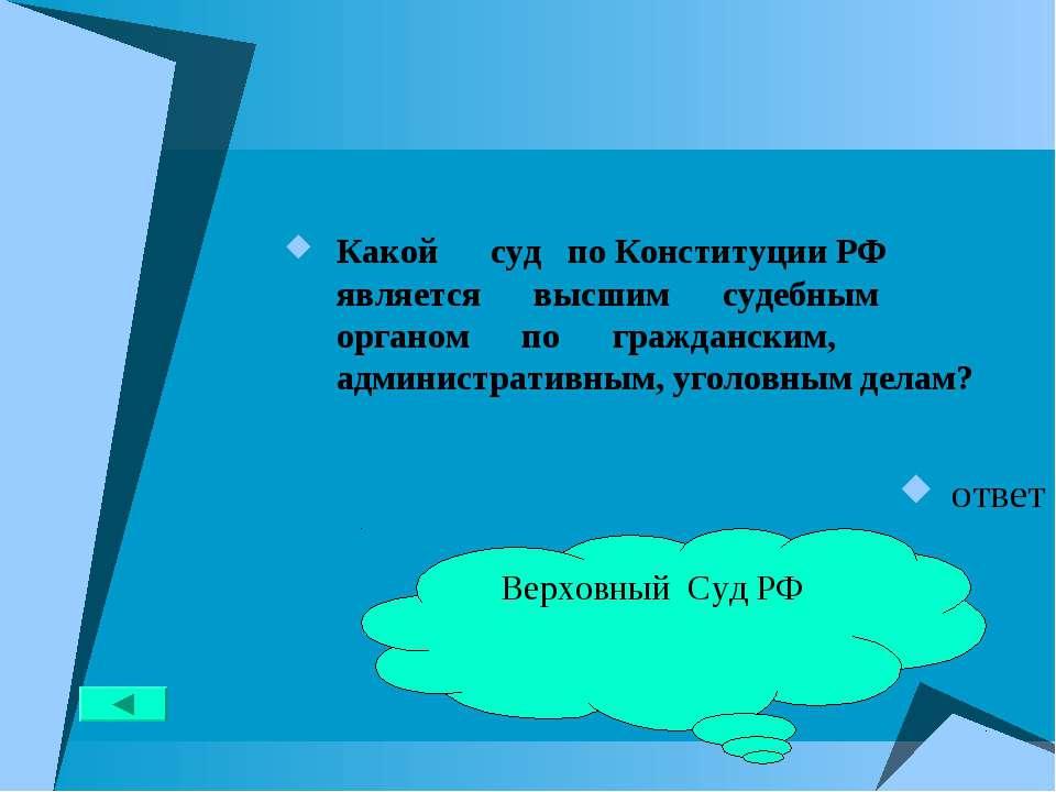Какой суд по Конституции РФ является высшим судебным органом по гражданским, ...