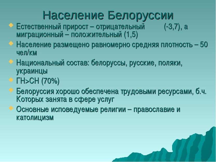 Население Белоруссии Естественный прирост – отрицательный (-3,7), а миграцион...