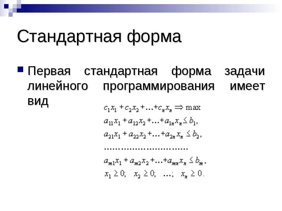 Стандартная форма Первая стандартная форма задачи линейного программирования ...