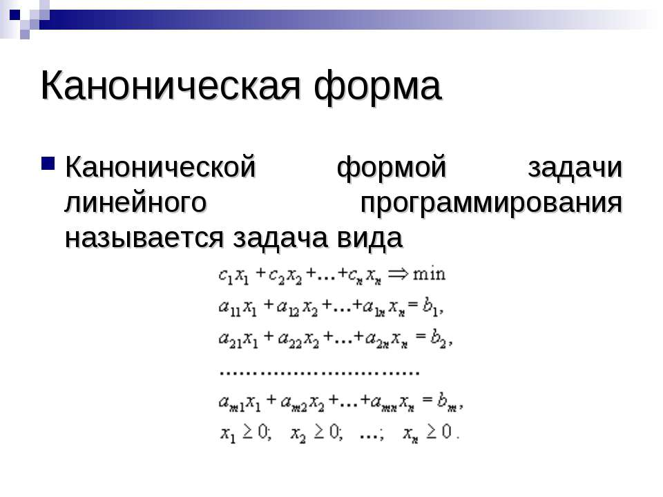 Каноническая форма Канонической формой задачи линейного программирования назы...