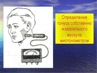 Определение тонуса собственно жевательного мускула миотонометром