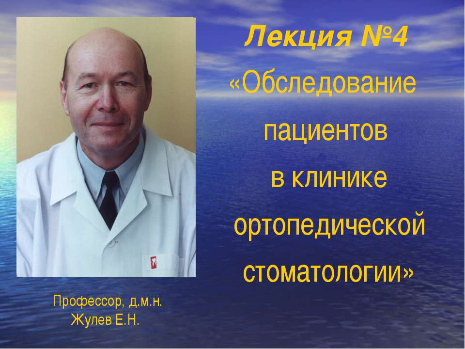 Лекция №4 «Обследование пациентов в клинике ортопедической стоматологии» Проф...