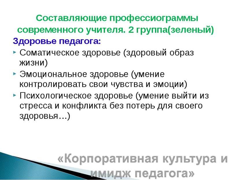 Составляющие профессиограммы современного учителя. 2 группа(зеленый) Здоровье...