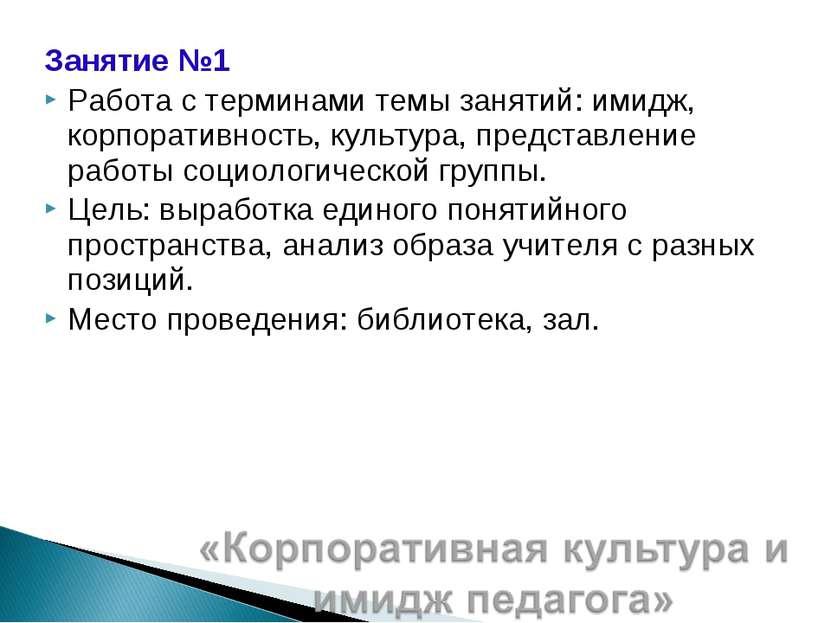 Занятие №1 Работа с терминами темы занятий: имидж, корпоративность, культура,...