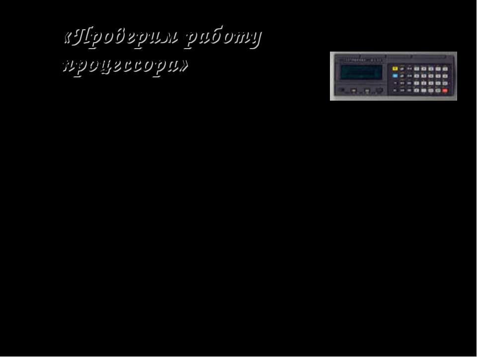 «Проверим работу процессора» Устный счет: Выполните деление: а) 1600: 40 б) 2...
