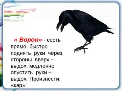 « Ворон» - сесть прямо, быстро поднять руки через стороны вверх – выдох, медл...