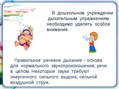 В дошкольном учреждении дыхательным упражнениям необходимо уделять особое вни...