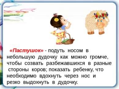 «Пастушок» - подуть носом в небольшую дудочку как можно громче, чтобы созвать...