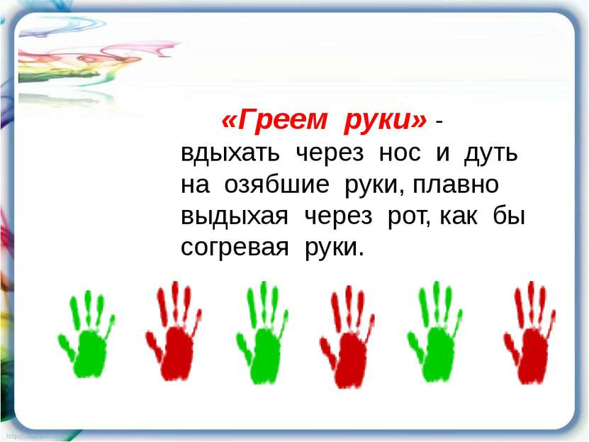 «Греем руки» - вдыхать через нос и дуть на озябшие руки, плавно выдыхая через...