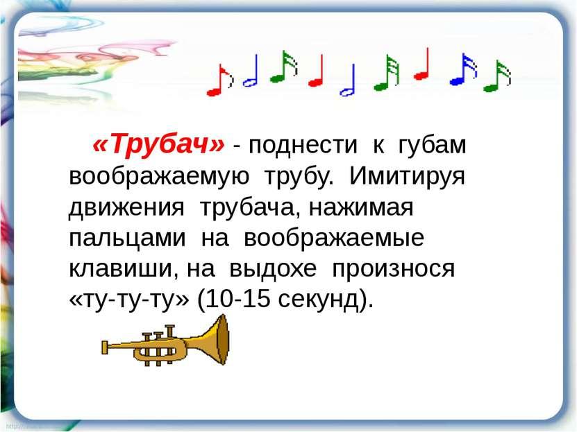 «Трубач» - поднести к губам воображаемую трубу. Имитируя движения трубача, на...