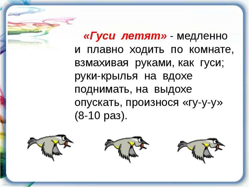 «Гуси летят» - медленно и плавно ходить по комнате, взмахивая руками, как гус...