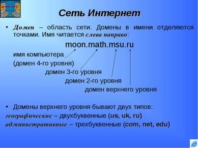 Сеть Интернет Домен – область сети. Домены в имени отделяются точками. Имя чи...