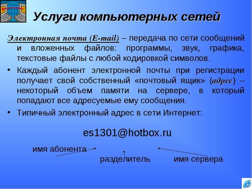 Услуги компьютерных сетей Электронная почта (E-mail) – передача по сети сообщ...
