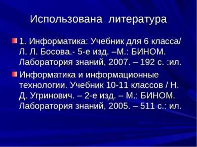 Использована литература 1. Информатика: Учебник для 6 класса/ Л. Л. Босова.- ...