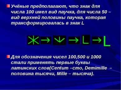 Учёные предполагают, что знак для числа 100 имел вид паучка, для числа 50 – в...