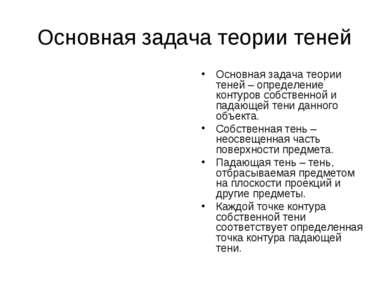 Основная задача теории теней Основная задача теории теней – определение конту...