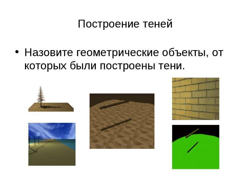 Построение теней Назовите геометрические объекты, от которых были построены т...