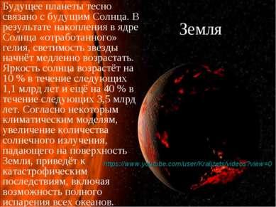 Земля Будущее планеты тесно связано с будущим Солнца. В результате накопления...