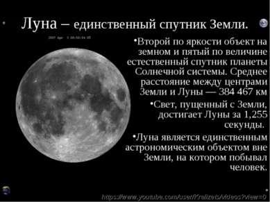 Луна – единственный спутник Земли. Второй по яркости объект на земном и пятый...