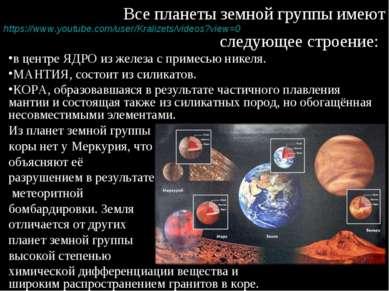 Все планеты земной группы имеют следующее строение: в центре ЯДРО из железа с...