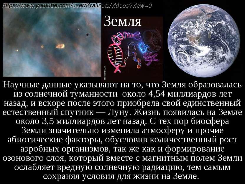 Земля Научные данные указывают на то, что Земля образовалась из солнечной тум...