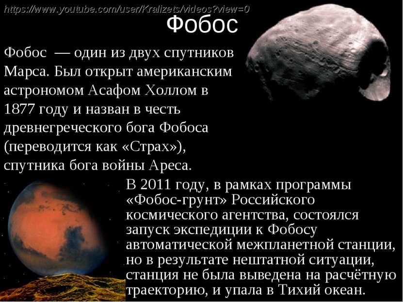 Фобос — один из двух спутников Марса. Был открыт американским астрономом Аса...