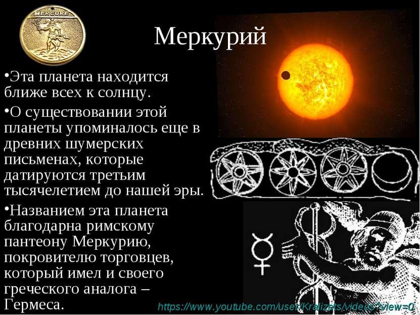 Меркурий Эта планета находится ближе всех к солнцу. О существовании этой план...