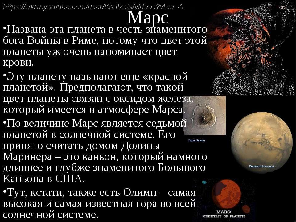 Марс Названа эта планета в честь знаменитого бога Войны в Риме, потому что цв...