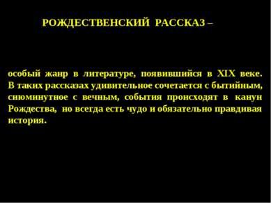 РОЖДЕСТВЕНСКИЙ РАССКАЗ – особый жанр в литературе, появившийся в XΙX веке. В ...