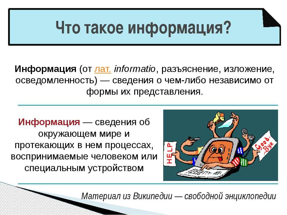Что такое информация? Информация (от лат.informatio, разъяснение, изложение,...