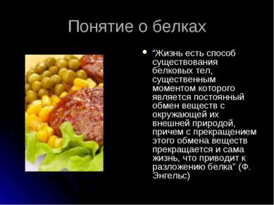 """Понятие о белках """"Жизнь есть способ существования белковых тел, существенным ..."""