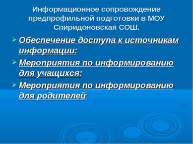 Информационное сопровождение предпрофильной подготовки в МОУ Спиридоновская С...