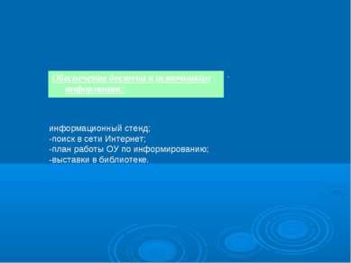 информационный стенд; -поиск в сети Интернет; -план работы ОУ по информирован...