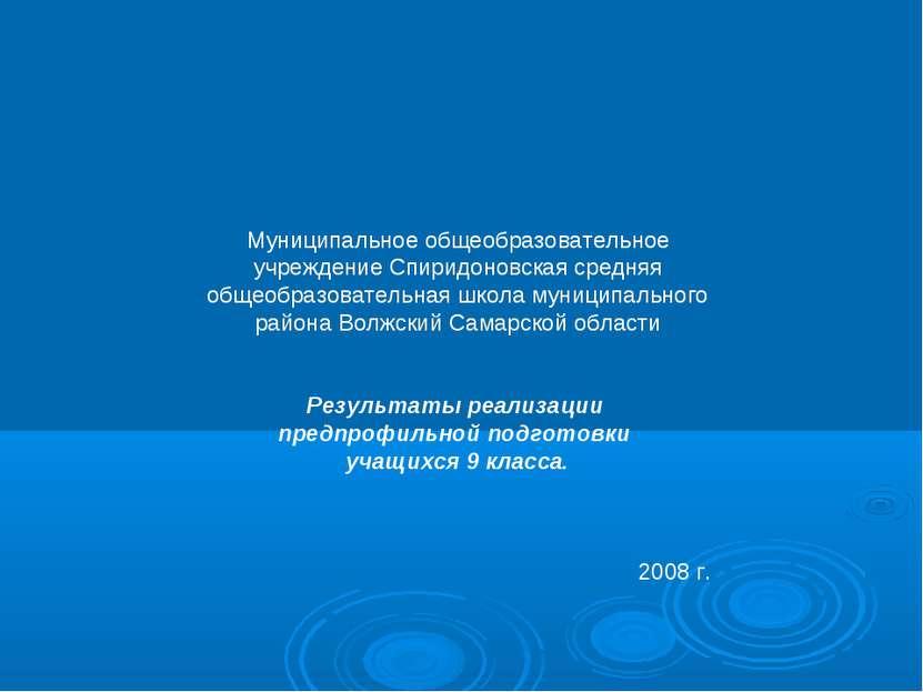 Муниципальное общеобразовательное учреждение Спиридоновская средняя общеобраз...