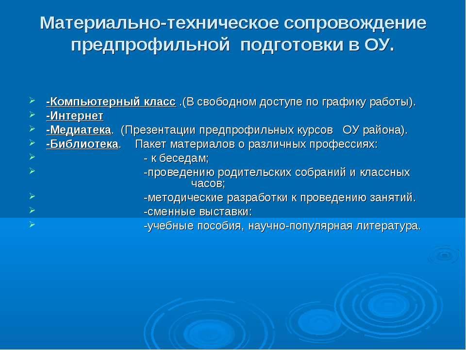 Материально-техническое сопровождение предпрофильной подготовки в ОУ. -Компью...