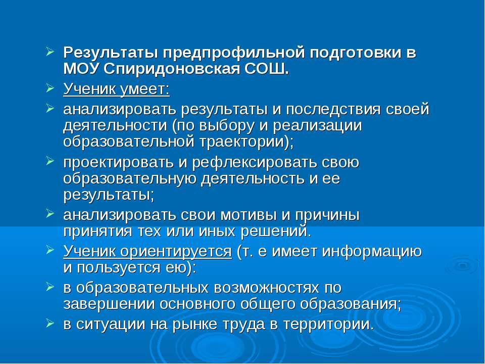Результаты предпрофильной подготовки в МОУ Спиридоновская СОШ. Ученик умеет: ...