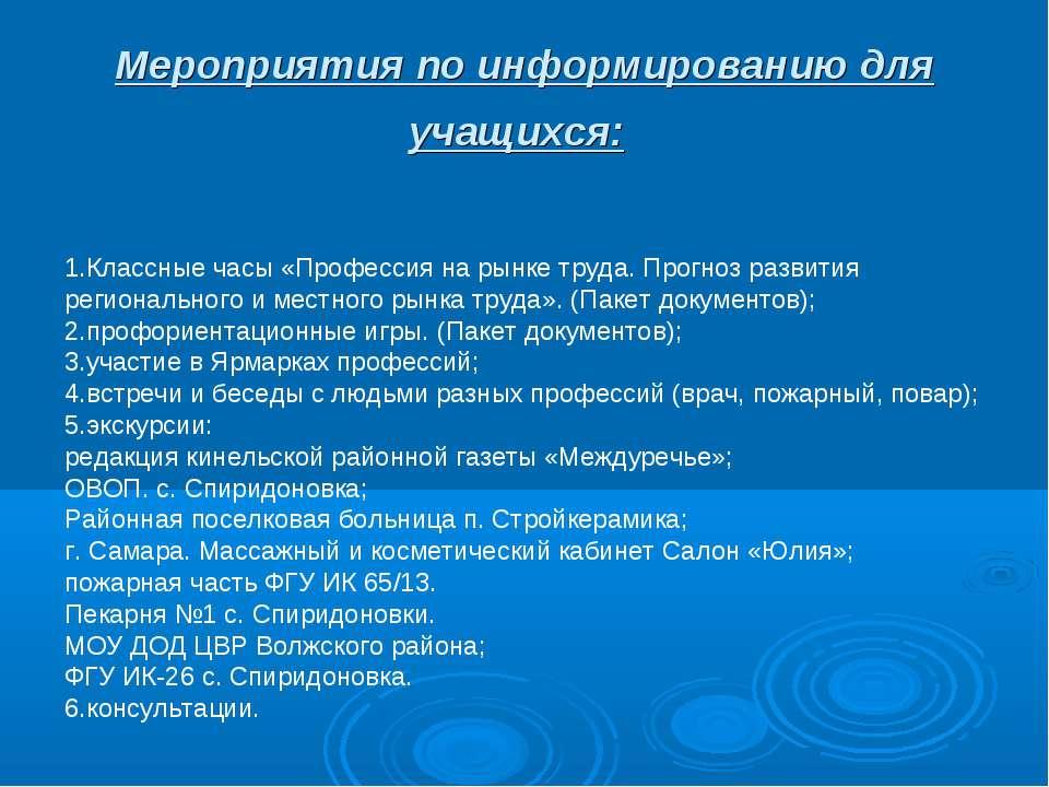 Мероприятия по информированию для учащихся: 1.Классные часы «Профессия на рын...
