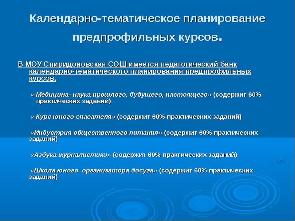 Календарно-тематическое планирование предпрофильных курсов. В МОУ Спиридоновс...