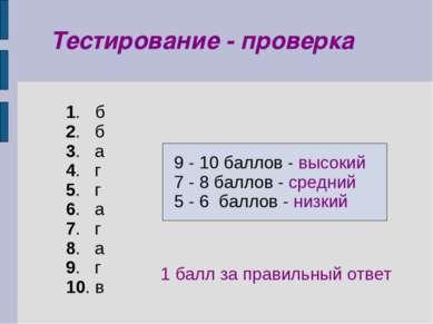 1. б 2. б 3. а 4. г 5. г 6. а 7. г 8. а 9. г 10. в Тестирование - проверка 9 ...