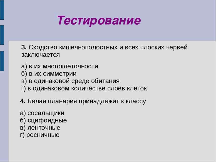 3. Сходство кишечнополостных и всех плоских червей заключается а) в их многок...