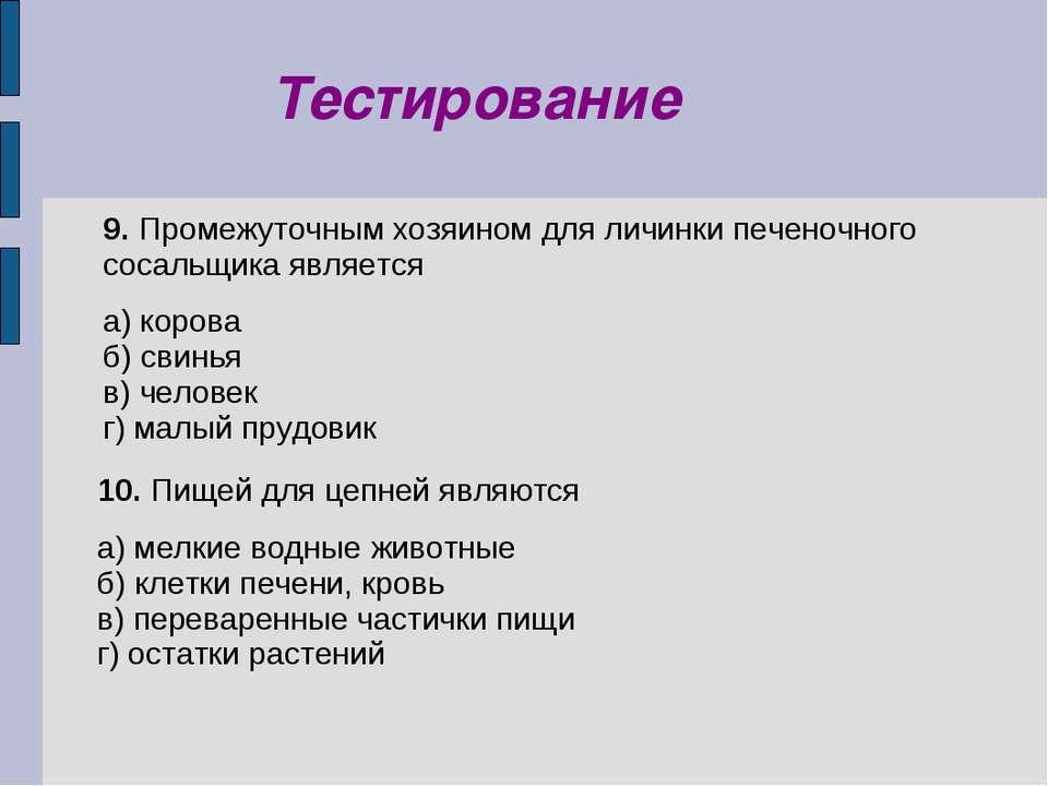 9. Промежуточным хозяином для личинки печеночного сосальщика является а) коро...