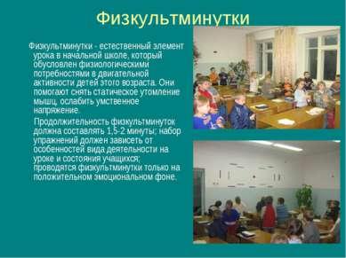 Физкультминутки Физкультминутки - естественный элемент урока в начальной школ...