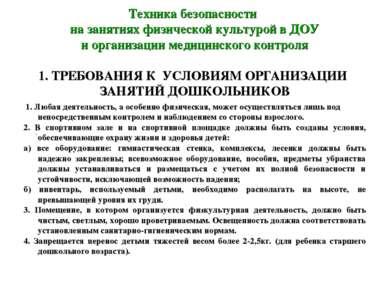 Техника безопасности на занятиях физической культурой в ДОУ и организации мед...