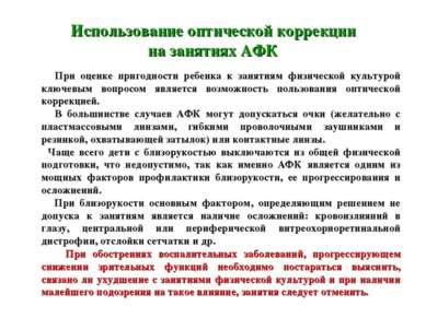 Использование оптической коррекции на занятиях АФК При оценке пригодности реб...