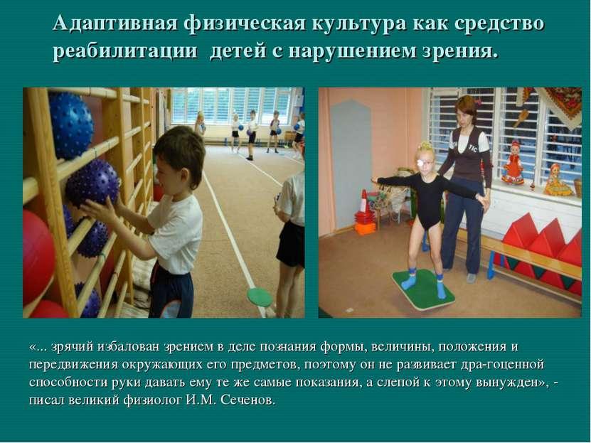 Адаптивная физическая культура как средство реабилитации детей с нарушением з...