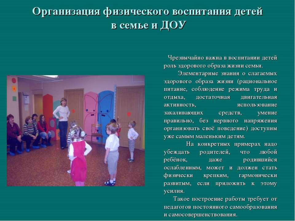 Организация физического воспитания детей в семье и ДОУ Чрезвычайно важна в во...
