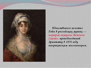 Единственное полотно Гойи в российских музеях — портрет актрисы Антонии Сарат...