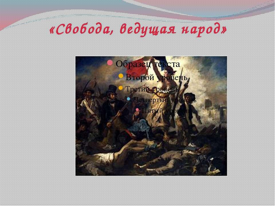 «Свобода, ведущая народ»