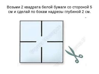 Возьми 2 квадрата белой бумаги со стороной 5 см и сделай по бокам надрезы глу...